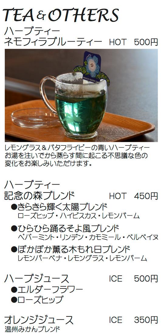 記念の森tea