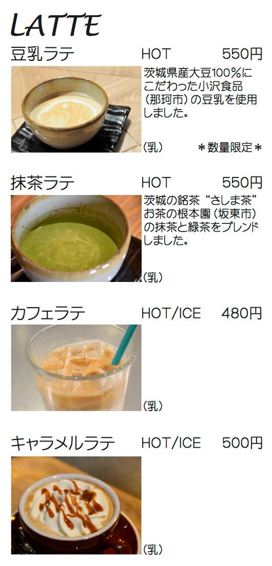 記念の森latte
