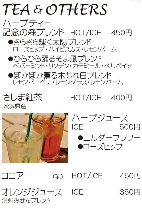 記念の森紅茶