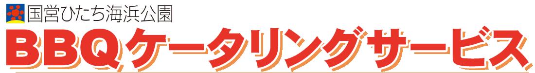BBQケータリングサービスロゴ