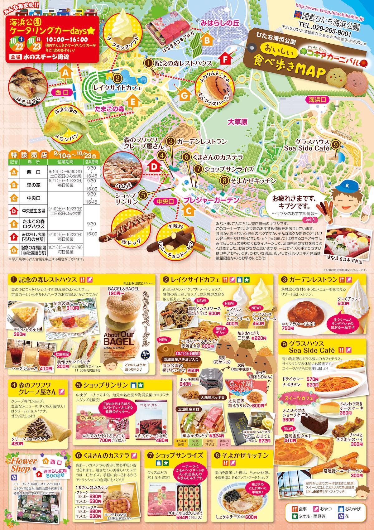食べ歩き2016秋表