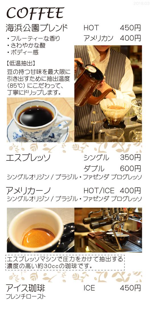 記念の森コーヒー